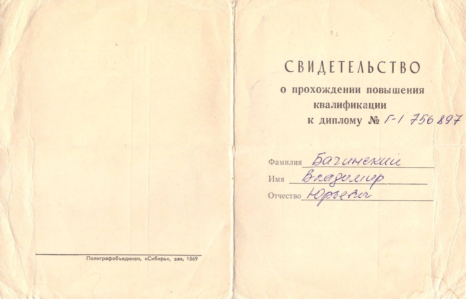 Запись на прием в поликлинику 1 сургут